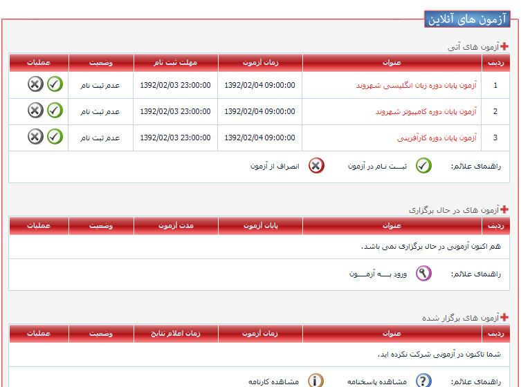 نمونه صفحه ثبت نام آزمون شهروند الکترونیک
